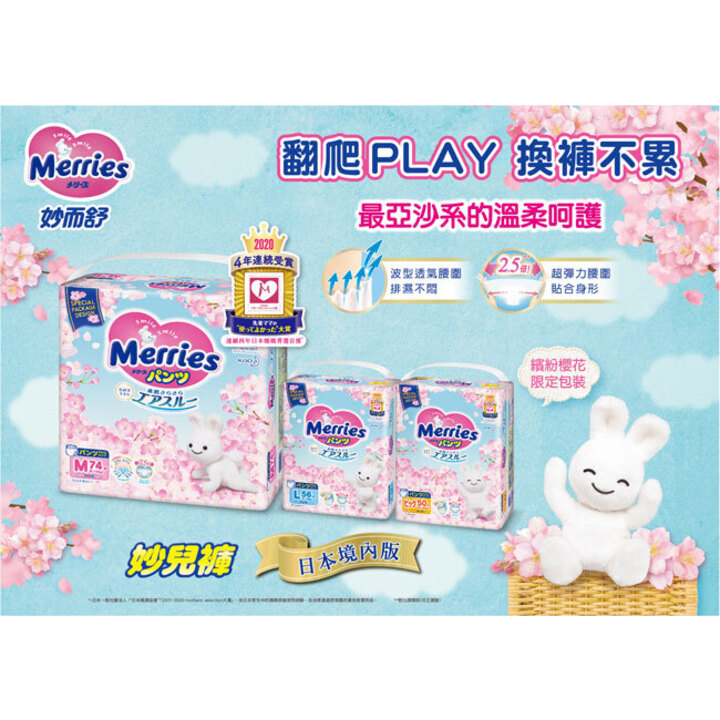 (Merries)Wonderful and comfortable pants M (box of 74 pieces X2 package) Sakura project