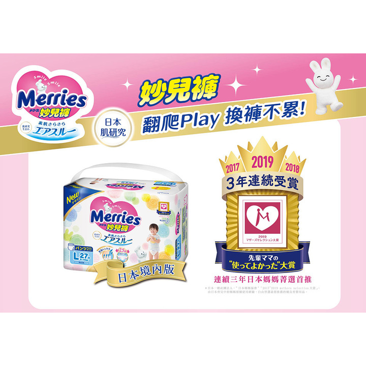 (Merries)Wonderful and comfortable pants L (box of 56 pieces X2 package) Sakura project