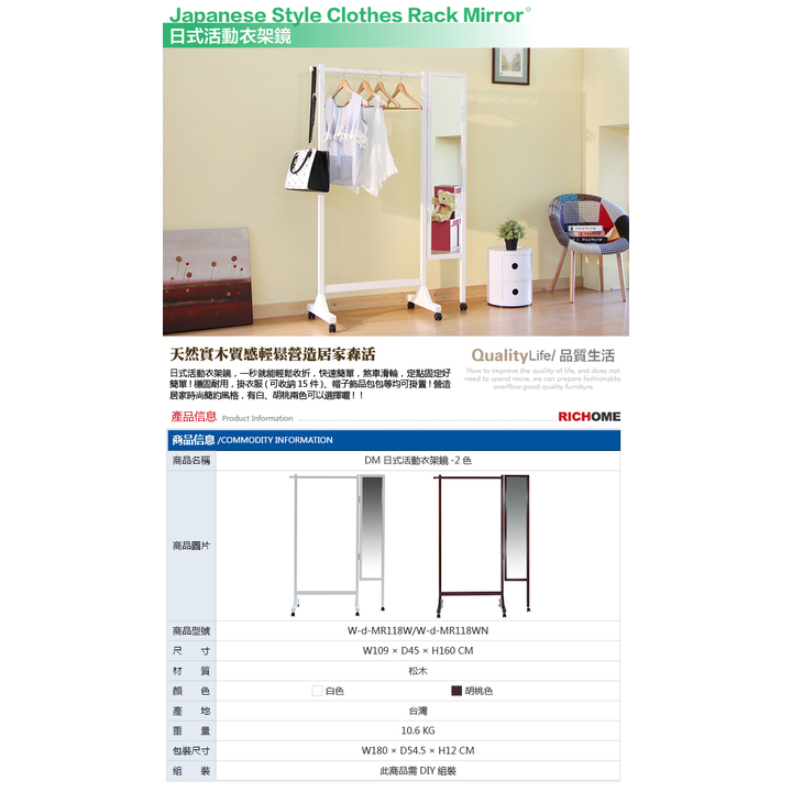 [RICHOME] DM Japanese style clothesets mirror 2 colors